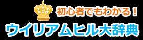 ウイリアムヒル登録方法ガイド@カジノ&スポーツで儲かる!