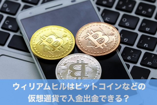 ウィリアムヒルはビットコインなどの仮想通貨で入金出金できる?