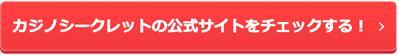 カジノシークレット 公式サイト