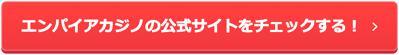 エンパイアカジノ 公式サイト