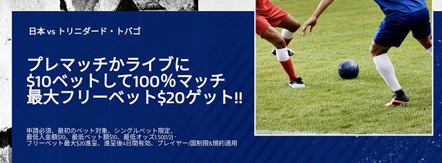 キリンカップ日本戦のフリーベットキャンペーンの参加方法は?