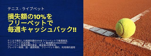 テニスのライブベット参加者全員に損失額の10%がフリーベットでもらえる!