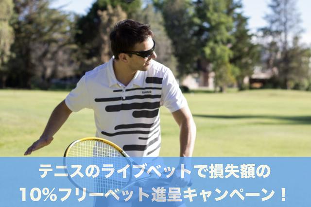 テニスのライブベットで損失額の10%フリーベット進呈キャンペーン!