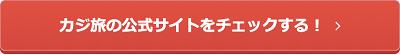 カジ旅 公式サイト