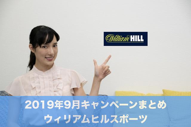 2019年9月キャンペーンまとめ│ウィリアムヒルスポーツ