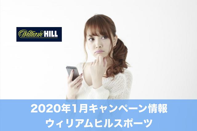 2020年1月キャンペーン情報│ウィリアムヒルスポーツ